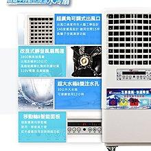 可刷卡 限時限量優惠【EMMAS】負離子移動式降溫水冷扇 SY-163 另有Honeywell 水冷氣 水冷器