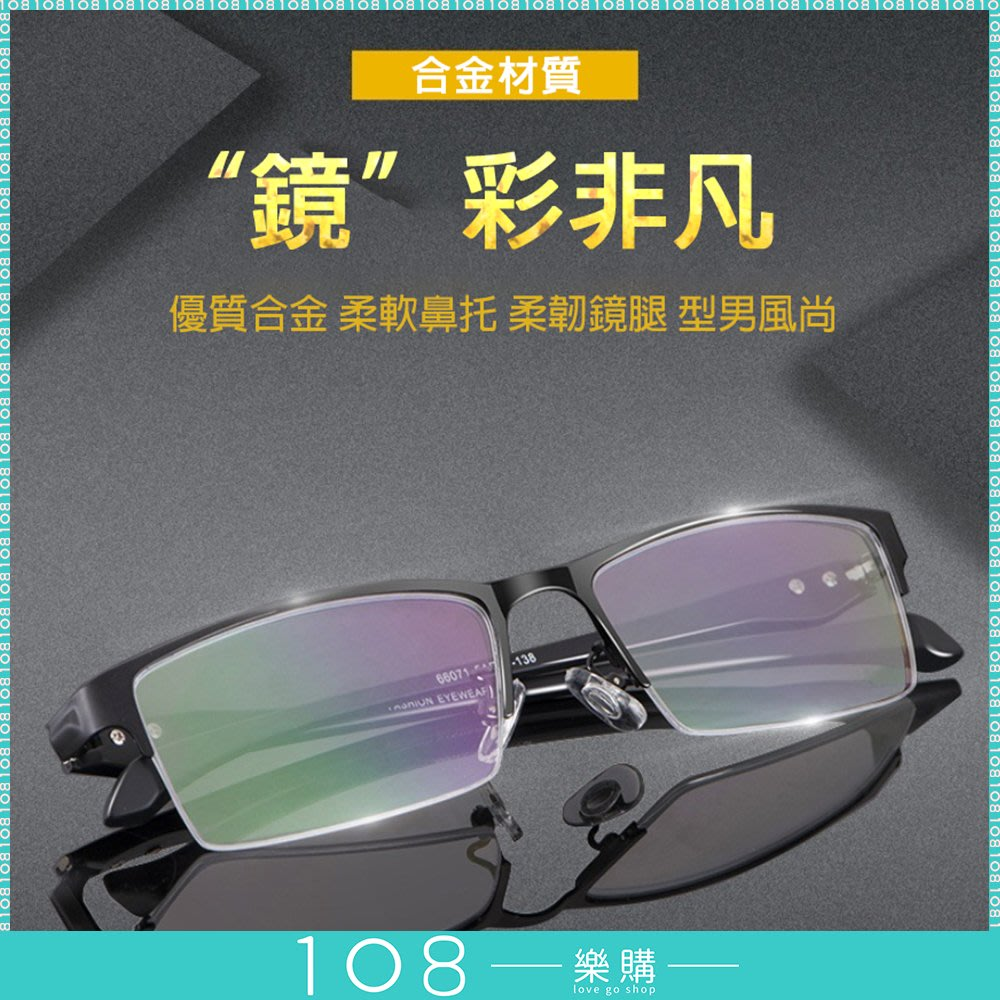 108樂購 現貨男女全框半框 日系品質可配近視 男士商務全框眼鏡 斯文眼鏡 帥哥眼鏡 金屬半框眼鏡【GL1901】