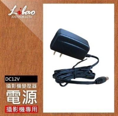 CCTV 監控專用12V變壓器(1A穩壓器。紅外線攝影機鏡頭,集音器適用。監視器監控設備H213