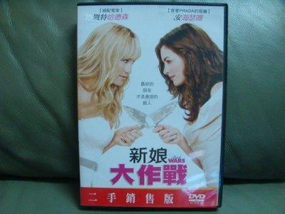 影音加油站-喜劇片/新娘大作戰 (Bride Wars) 二手正版DVD)直購價99元