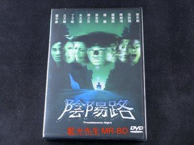 [藍光先生DVD] 陰陽路 Troublesome Night