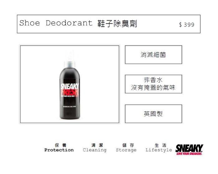 DIBO-免運 SNEAKY FRESH 英國製 鞋內除臭劑 球鞋清潔護理 150ML SB-FRS