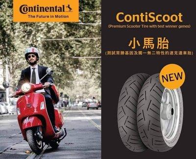 (昇昇小舖) 全新馬牌機車輪胎 小馬胎 120/70-12 (拆胎機安裝+換胎不倒車) 來店預約換胎/在享優惠