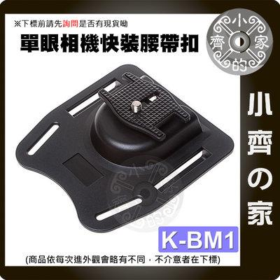 K-BM1 單眼相機快裝腰帶扣 單眼相...