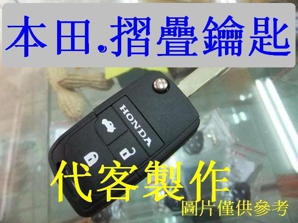 HONDA 晶片鑰匙 升級新款 側收式 遙控器 摺疊鑰匙 CIVIC 8代 堅固耐用~代客製作~摺疊鑰匙