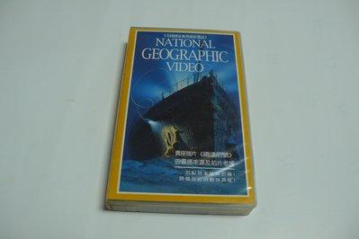 紫色小館-81--------美國國家地理錄影雜誌-鐵達尼號