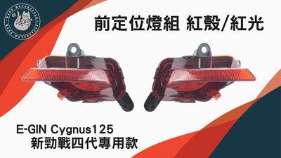 韋德機車精品 E-GIN部品 前定位燈 日行燈 小燈組 YAMAHA 新勁戰 四代 4代 紅殼/紅光