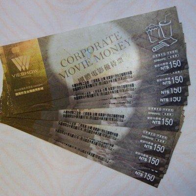 VIESHOW 全台威秀影城 電影優待票 團券 1張售220元(有3張) 期限都在110年