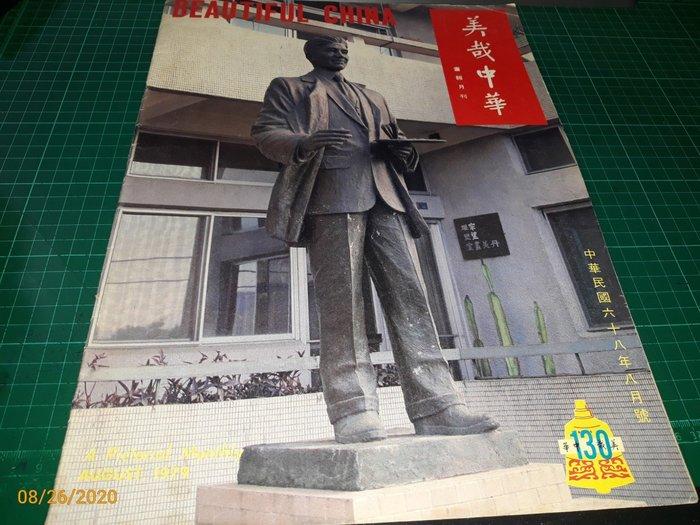 絕版刊物~《美哉中華 畫報月刊 130》68年8月 內有: 台灣農村、中正號飛機、王藍水彩、