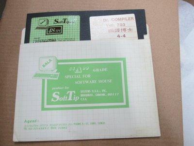 """早期 5-1/4""""大片的軟式磁碟片1片/Dr. Compiler 編譯博士/不保證軟式磁碟片品質也不保證一定能用/無保固"""