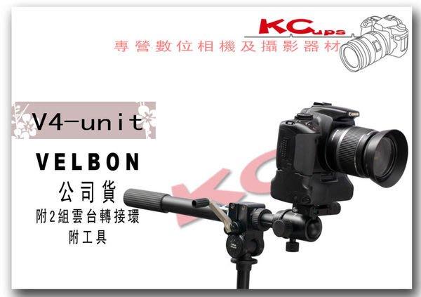 【凱西不斷電,公司貨】VELBON V4-unit 微距攝影輔助組 適合 生態 微距 商品攝影
