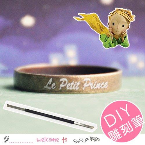 八號倉庫 小王子的玫瑰花DIY手作材料 雕刻筆【1F300M0122】
