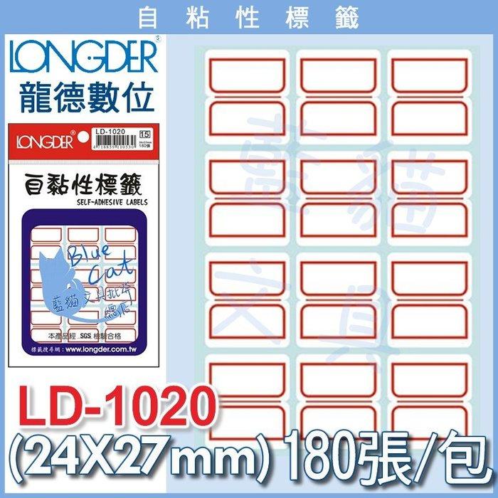 【可超商取貨】【BC33409】自黏性標籤LD-1020/180張入 《龍德數位》【藍貓文具】整理 收納 圓點 彩色標籤