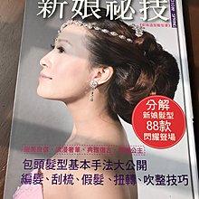 新娘秘技 - 一看就懂的髮型工具書  分解88款新娘髮型