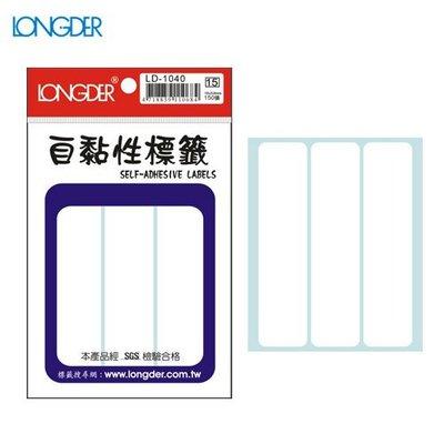 【量販50包】龍德 自黏性標籤 LD-1042(白色) 25×105mm(45張/包)標示/分類/標籤/信封/貼紙