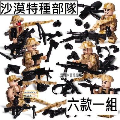 樂積木【預購】迪龍 沙漠特種部隊 六款一組 德軍 軍事 戰爭 絕地求生 特種部隊 袋裝 非樂高LEGO相容 8003