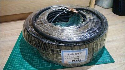 3.5平方 2C 細控制線 多芯 控制線  電纜線 零賣