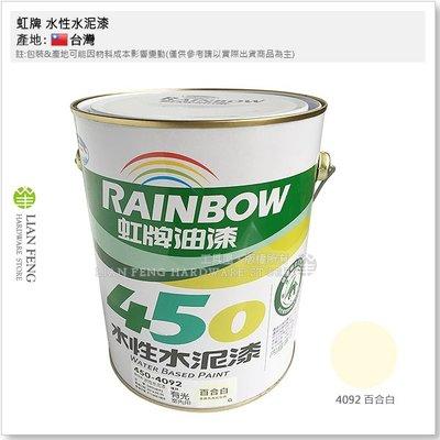 【工具屋】*含稅* 虹牌 450-4092 百合白 有光型 加侖裝 水性水泥漆 亮光 內牆 室內用 面漆 壁面 台灣製