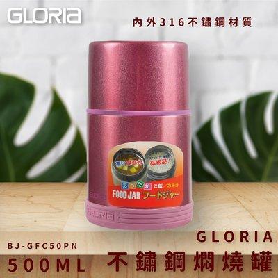 【日本GLORIA】不鏽鋼負離子悶燒罐500ML(香檳紅) 316不銹鋼 遠紅外線 食物罐 BJ-GFC50PN