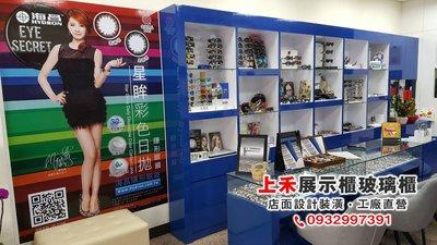 上禾玻璃櫥櫃-台南高雄屏東-化妝品櫃 ...