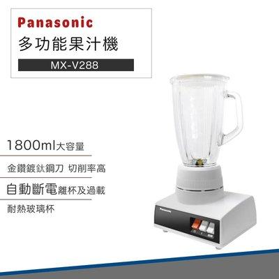 【快速出貨】國際牌 果汁機 1.8公升 MX-V288 玻璃杯 Panasonic 冰沙 奶昔 多功能 營業用