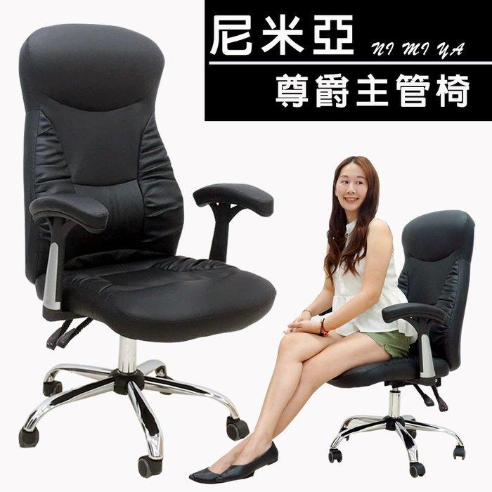 【椅統天下】黑色頂級皮革主管椅 /皮椅/辦公椅 (2035-1)