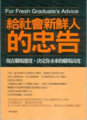 【浩瀚星海】葡萄樹出版【給社會新鮮人的忠告】方軍編著~ 九成新~ 滿額享免運優惠