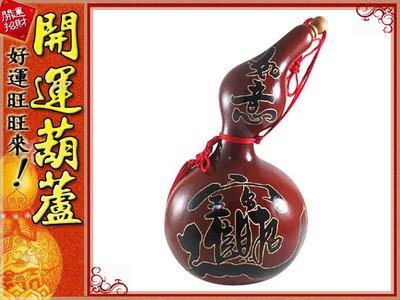 鹿港純天然種植‧如意- 招財進寶(特大刻字)開口胖胖型葫蘆(38cm)中國結天然葫蘆
