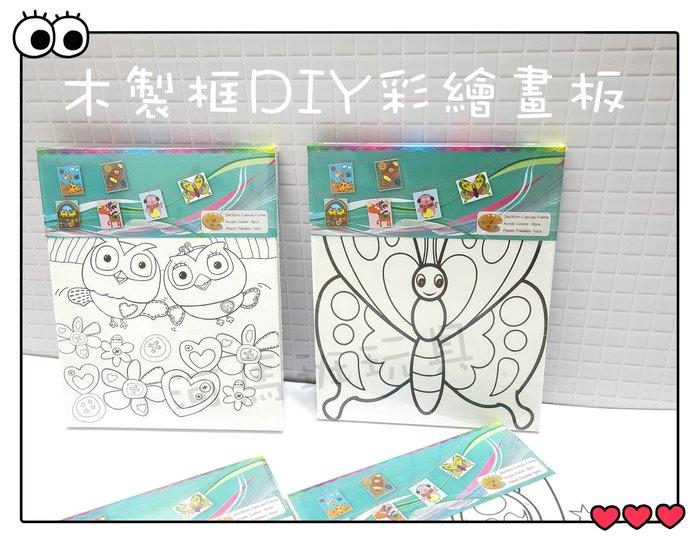河馬班玩具-木製框DIY彩繪畫板-/油畫布多款圖案