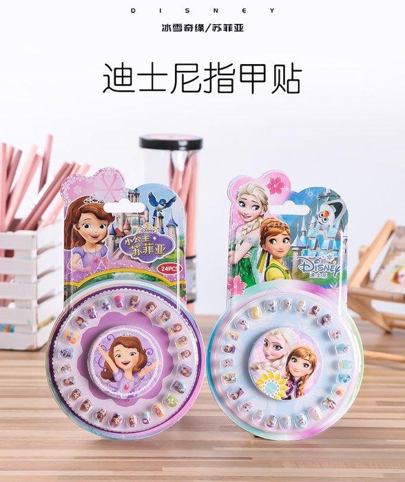 FuNFang_冰雪奇緣2 蘇菲亞 兒童美甲套裝 指甲貼