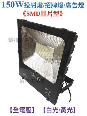 《萊特生活館》LED投射燈/招牌燈/廣告燈【150W 】【全電壓】 【SMD晶片】 【正白/暖白光】【保固一年】