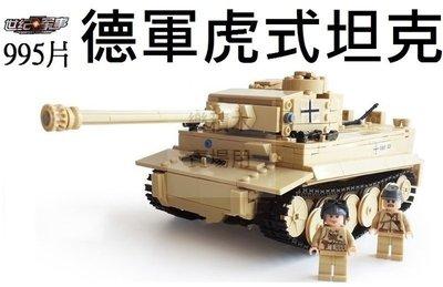 樂積木【預購】 開智 德國 虎式坦克 82011 995片 戰車 大砲 哥吉拉 非樂高 侏儸紀鋼鐵人