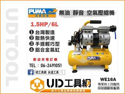 @UD工具網@ 免運 PUMA WE16A 空壓機 空氣壓縮機 1.5HP 6L 靜音空壓機 無油空壓機 非 天鵝 寶馬