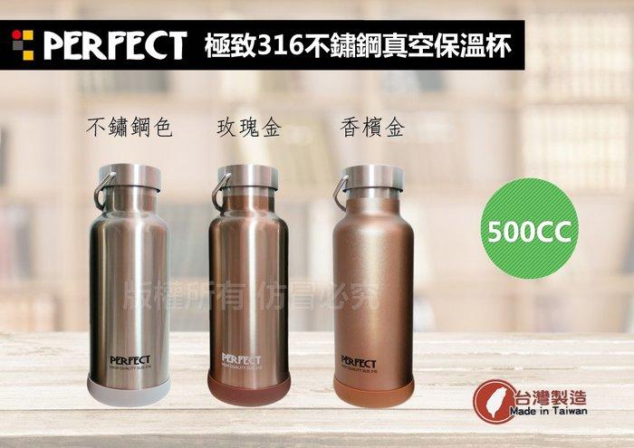 [促銷兩支免運] PERFECT 316不鏽鋼 極致 真空保溫瓶-500cc(理想/台灣製)環保水壺