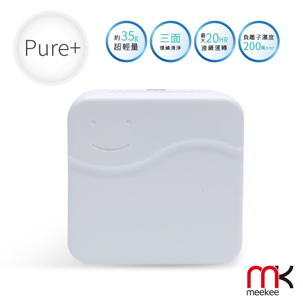 強強滾 meekee 隨身負離子空氣清淨機-Pure+純淨精靈