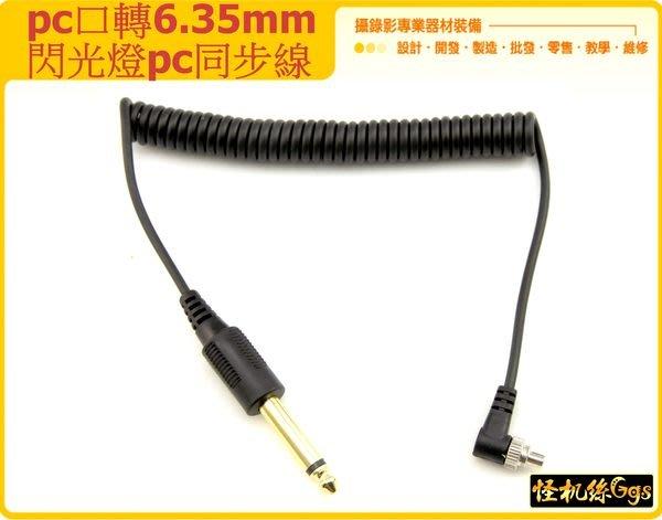 怪機絲 YP-5-017-05 pc口轉6.35mm  閃光燈 pc 同步線  引閃線 單反相機配