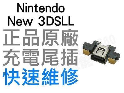 任天堂 Nintendo New3DSLL New3DSXL 原廠充電孔 充電插頭 無法充電 氧化【台中恐龍電玩】