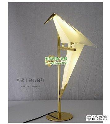 {美燈匯}折紙小鳥Perch Light 臥室辦公桌兒童房千紙鶴檯燈(MDH-598)