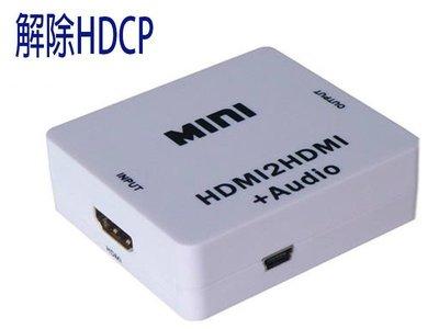 HDMI TO HDMI 音頻解碼 HDCP解碼器 支援影像+音效同步撥放 支援 PS4 PS3 主機【台中大眾電玩】