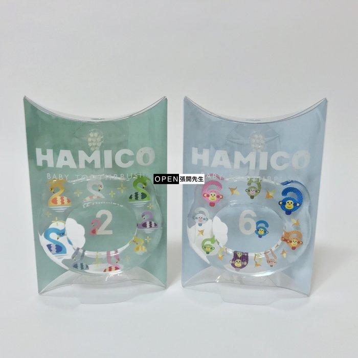 【張開先生】日本帶回 HAMICO 嬰幼兒牙刷-12動物系列