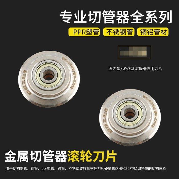 ADD152 (銅管割刀刀片1片裝) 管子切刀 銅鋁管不銹鋼割管刀 制冷工具 切管器 銅管切割 銅管剪刀 金屬切刀140