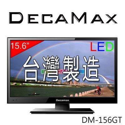 (USB支援影片照片循環播放)DECAMAX 15.6吋液晶電視/超薄LED/LG面板/HDMI/USB輸入/台灣製造