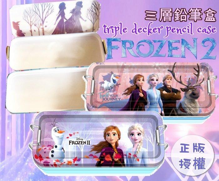 【快樂童年精品】正版授權~冰雪奇緣2 鐵扣三層鐵筆盒