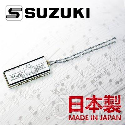 【日本製】鈴木 SUZUKI N-1200 MINI HARMONICA 4孔8音 迷你口琴 兒童口琴 項鍊 吊飾