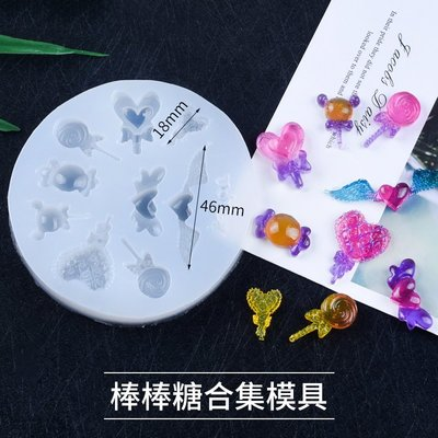 S.C模具 迷你 棒棒糖 翅膀 矽膠模具 翻糖模具 黏土模具 AB膠 水晶膠 滴膠 uv膠 環氧樹脂模 黏土 奶油土