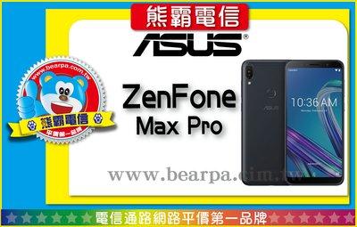 熊霸電信-熊霸泰山-ASUS ZenFone Max Pro 6GB/64GB空機最低價6500元