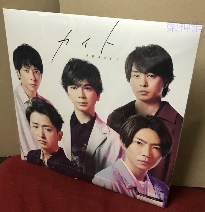 嵐Arashi NHK2020應援歌曲 Kaito (日版初回限定盤CD+DVD : LP大小包裝) 米津玄師製作