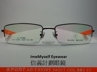 【信義計劃眼鏡】ImeMyself Eyewear Alain Delon AD T8 鈦金屬框 半框 超輕 運動可戴