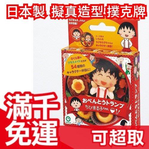 【小丸子的便當】日本製 擬真造型 撲克牌 紙牌遊戲玩具 益智桌遊 生日聖誕節新年派對party交換禮物❤JP Plus+