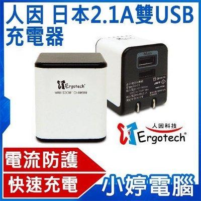 【小婷電腦*充電器】全新 人因 日本2.1A雙USB快速充電器-UA5201 四重電路電流防護設計